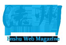 遠州 | web the enshu