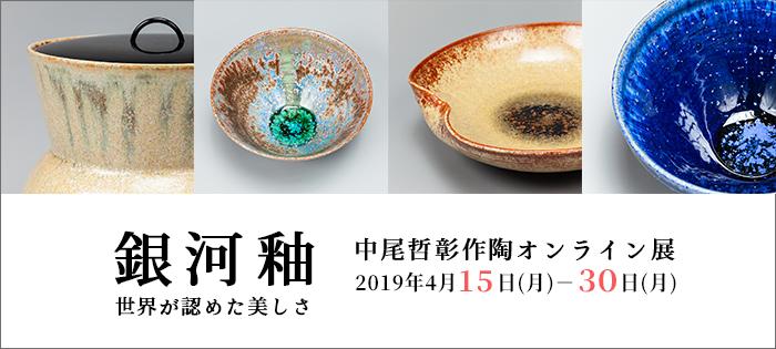 中尾哲彰作陶オンライン展